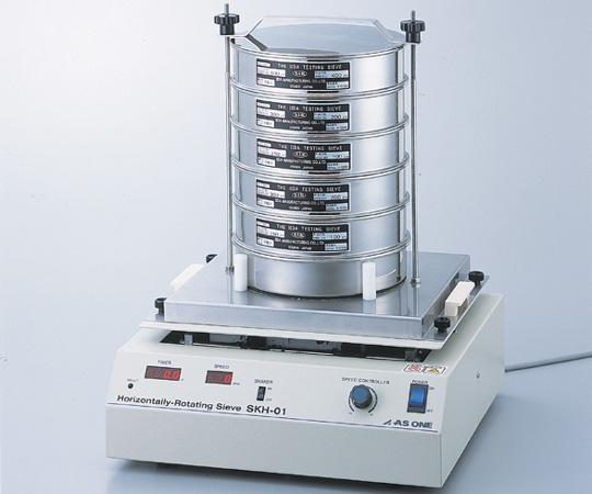 アズワン 水平旋回ふるい SKH-01 (5-3269-01) 《研究・実験用機器》