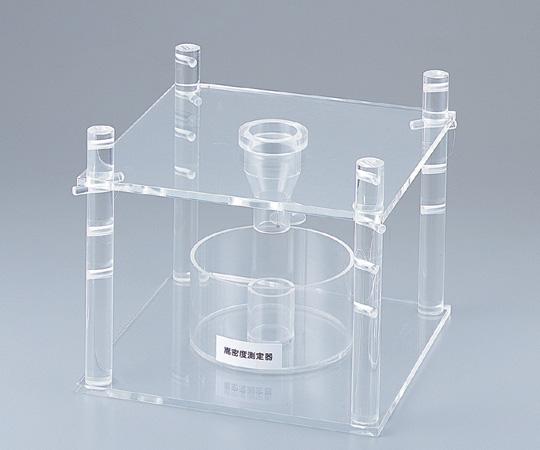 アズワン 嵩密度測定器 (粉体用) KAM-01 (1-7642-01) 《研究・実験用機器》