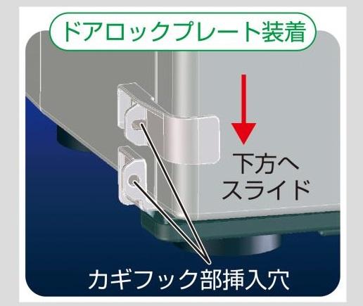 【直送品】 アズワン クールインキュベーター ドア施錠セット SLC-K252 (1-6684-11) 《研究・実験用機器》