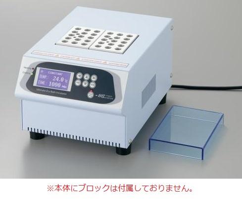 アズワン クールブロックバス MC-01N (2-9501-01) 《研究・実験用機器》