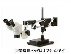 【代引不可】 カートン光学 (Carton) ブームスタンド DB (MS3699) 【メーカー直送品】