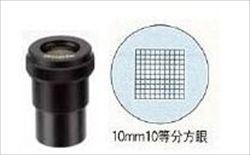 【直送品】 カートン光学 (Carton) ミクロメーター入接眼レンズ(φ30mm) DFHW10X (MS901-019) (SPZ用)