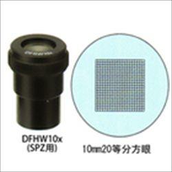 【直送品】 カートン光学 (Carton) ミクロメーター入接眼レンズ(φ30mm) DFHW10X (MS901-023) (SPZ用)