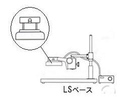 カートン光学 (Carton) 固定変倍ズーム式実体顕微鏡(スタンド単体) LSL (MS7819)