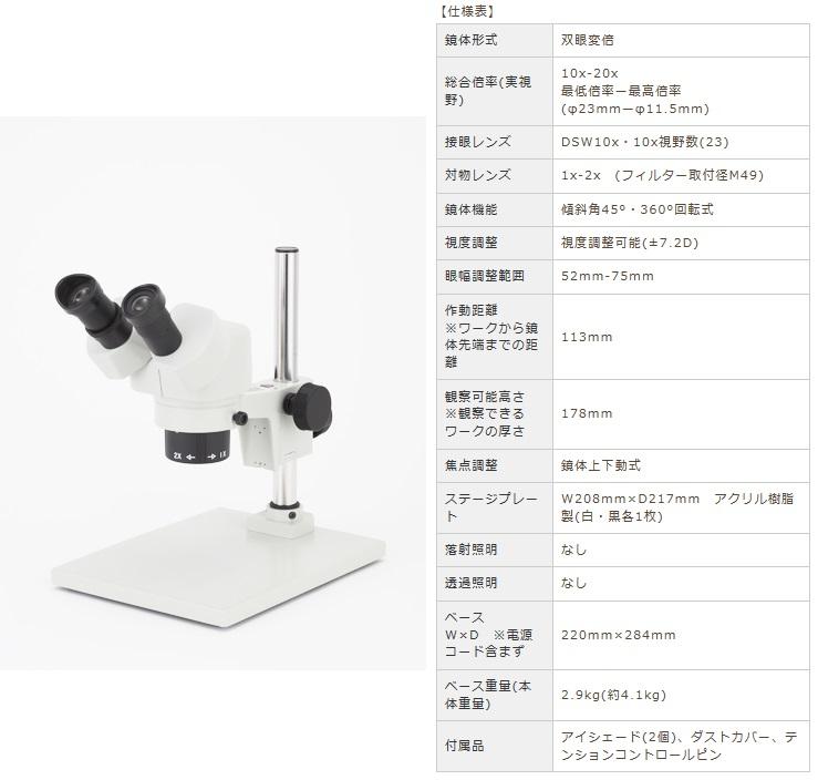 カートン光学 (Carton) 変倍式実体顕微鏡 NSW-20P-260 (M355226) (双眼タイプ)