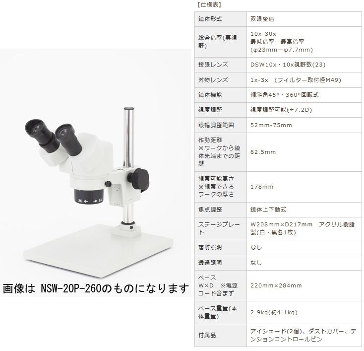 カートン光学 (Carton) 変倍式実体顕微鏡 NSW-30P-260 (M355326) (双眼タイプ)