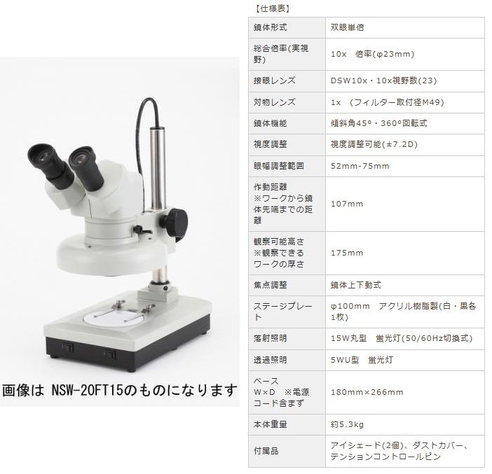 カートン光学 (Carton) 固定式実体顕微鏡 NSW-1FT15-260 (M35701526) (双眼タイプ)