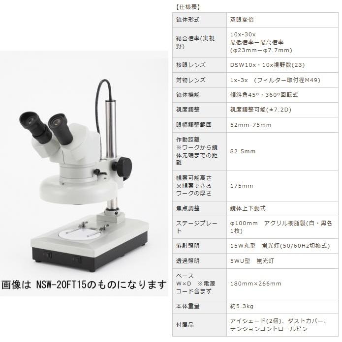 カートン光学 (Carton) 変倍式実体顕微鏡 NSW-30FT15-260 (M35731526) (双眼タイプ)
