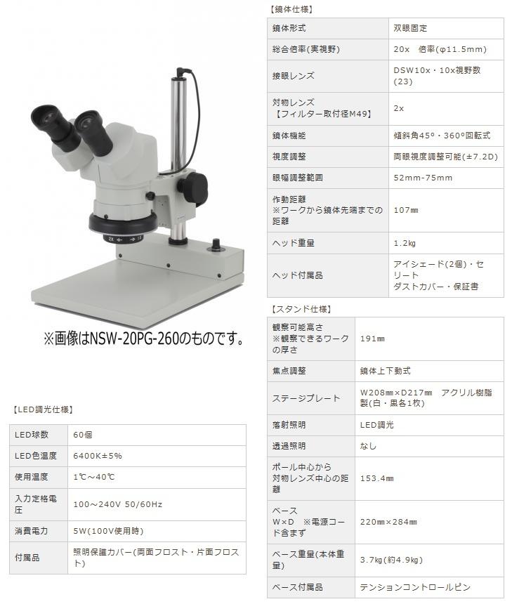 カートン光学 (Carton) 固定式実体顕微鏡 NSW-2PG-260 (M366126) (双眼タイプ)