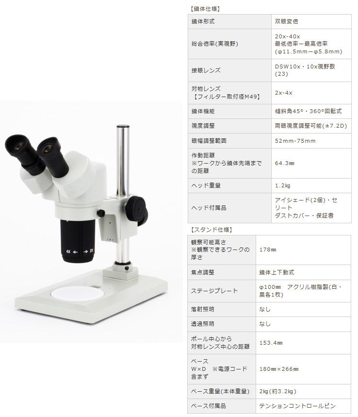 カートン光学 (Carton) 変倍式実体顕微鏡 NSW-40FTP-260 (M371426) (双眼タイプ)