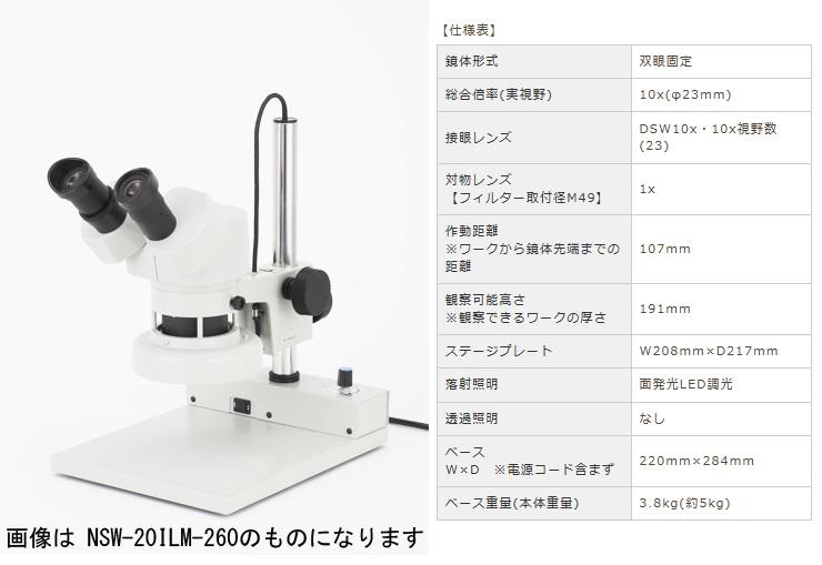 カートン光学 (Carton) 固定式実体顕微鏡 NSW-1ILM-260 (M373026) (双眼タイプ)