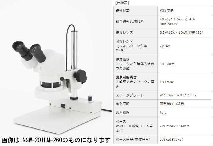 カートン光学 (Carton) 変倍式実体顕微鏡 NSW-40ILM-260 (M373426) (双眼タイプ)