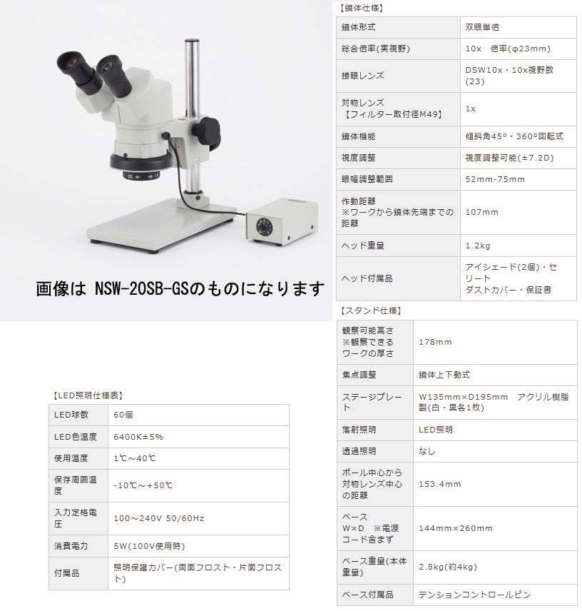 カートン光学 (Carton) 固定式実体顕微鏡 NSW-1SB-GS-260 (M399026) (双眼タイプ)