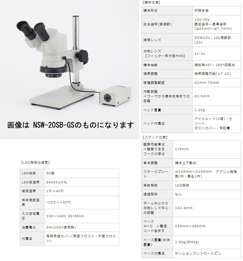 カートン光学 (Carton) 変倍式実体顕微鏡 NSW-30SB-GS-260 (M399326) (双眼タイプ)