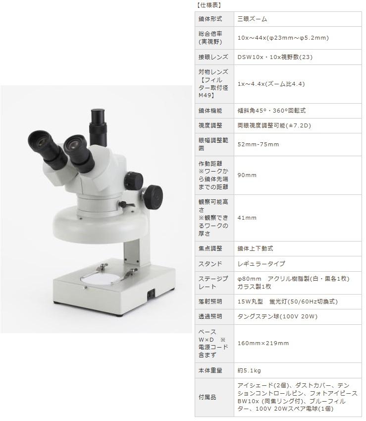 カートン光学 (Carton) ズ-ム式実体顕微鏡 DSZT-44T15 (MS454315) (三眼タイプ)