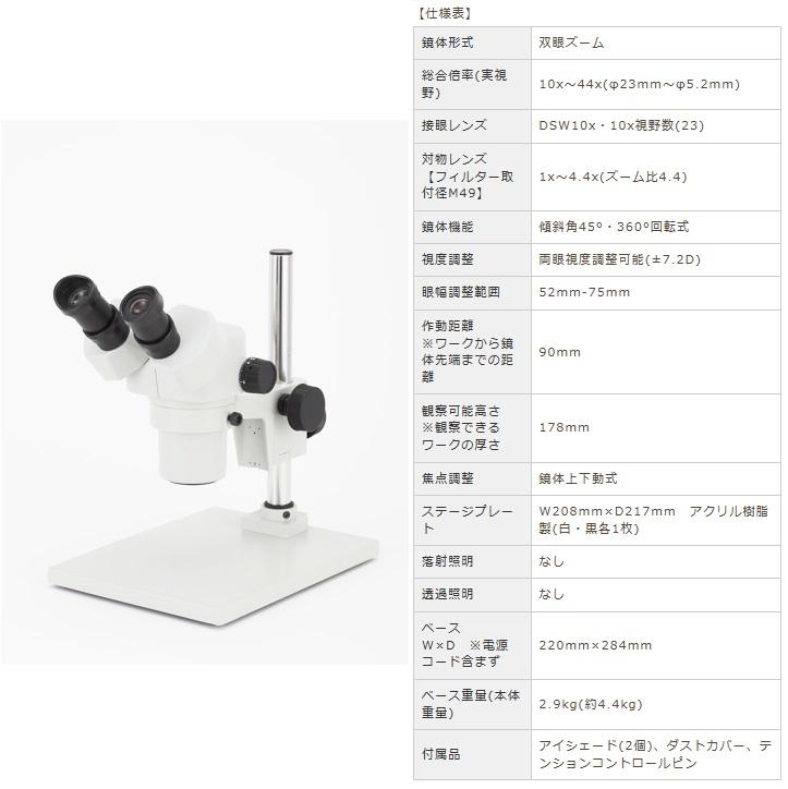 カートン光学 (Carton) ズ-ム式実体顕微鏡 DSZ-44P-260 (MS455226) (双眼タイプ)