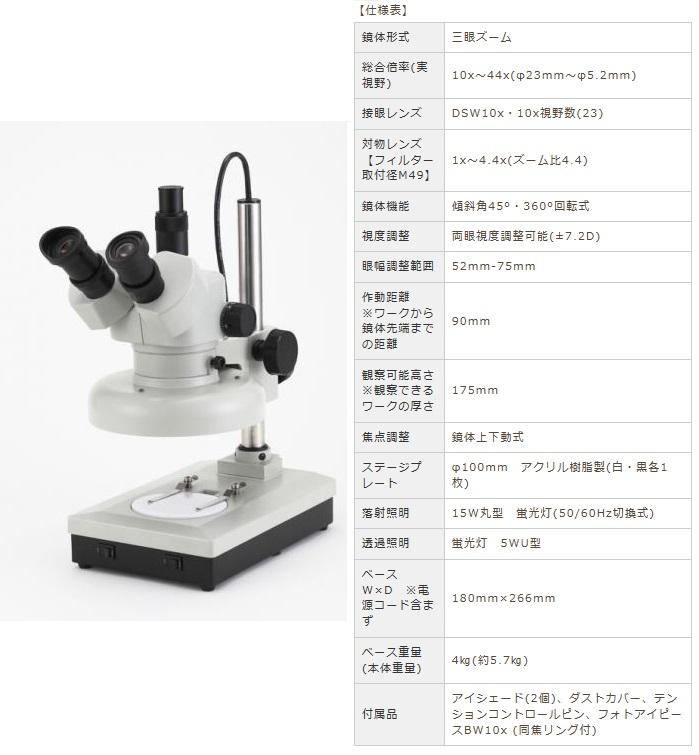 カートン光学 (Carton) ズ-ム式実体顕微鏡 DSZT-44FT15-260 (MS45731526) (三眼タイプ)