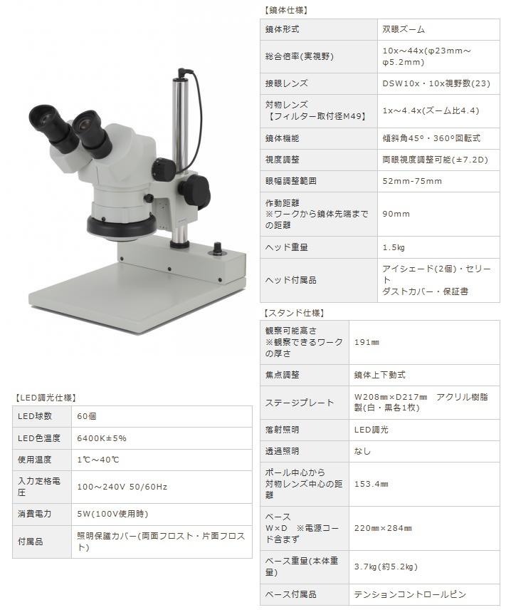 カートン光学 (Carton) ズ-ム式実体顕微鏡 DSZ-44PG-260 (MS466226) (双眼タイプ)