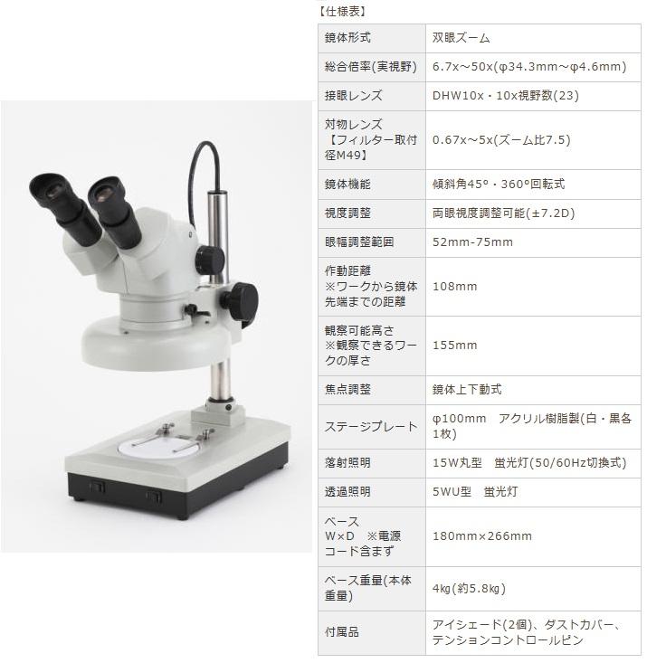 カートン光学 (Carton) ズ-ム式実体顕微鏡 SPZ-50FT15-260 (MS55721526) (双眼タイプ)