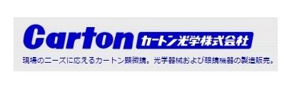 カートン光学 (Carton) ズ-ム式実体顕微鏡(鏡体単体) SPZV-50 (MS5606) (三眼タイプ)