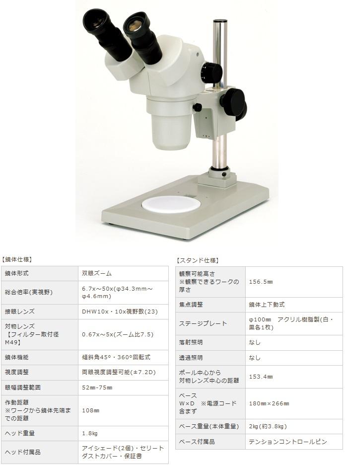 カートン光学 (Carton) ズ-ム式実体顕微鏡 SPZ-50FTP-260 (MS571226) (双眼タイプ)