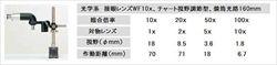 【ポイント5倍】 カートン光学 (Carton) 工作用顕微鏡(ツールスコープ)L型 XR1003-010