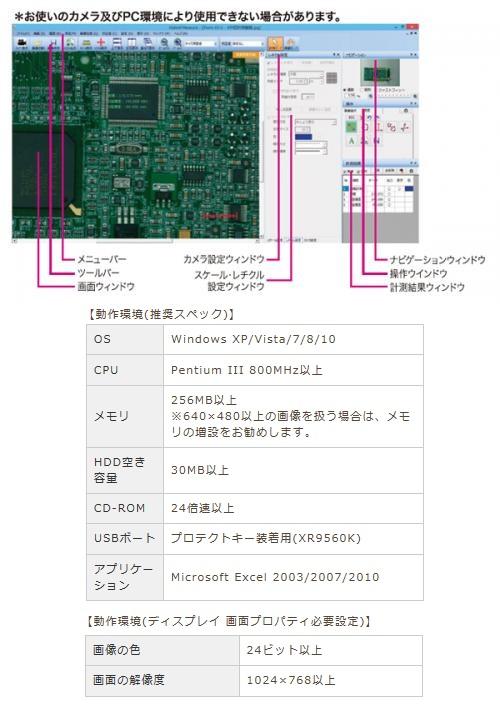 カートン光学 (Carton) 画像計測ソフト XR9560K (C-image2 P.KEY付)