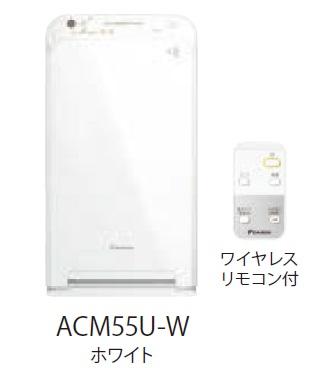 ダイキン ストリーマー空気清浄機 ACM-55U-W