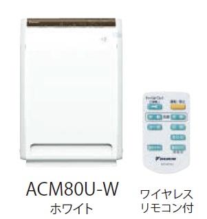 ACM80U-W ダイキンダイキン ストリーマー空気清浄機 ACM80U-W, ペットかぐ家具:f54cb075 --- sunward.msk.ru