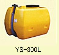 【直送品】 ダイライト ローリータンク YS-300L 【法人のみ、個人宅配送不可】 【大型】