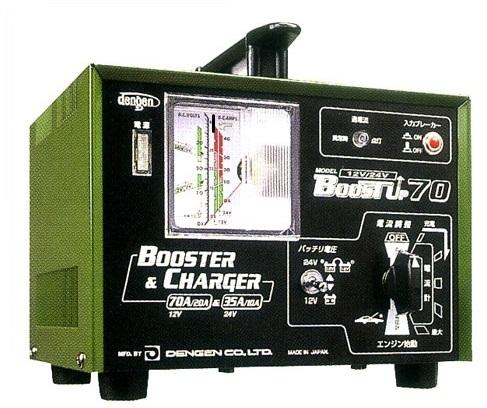 【直送品】 デンゲン 2役充電器(エンジン始動型) BOOST-UP70