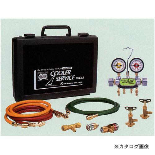 【直送品】 デンゲン ガスチャージセット CP-2VSFK 〈簡易型2バルブ方式〉