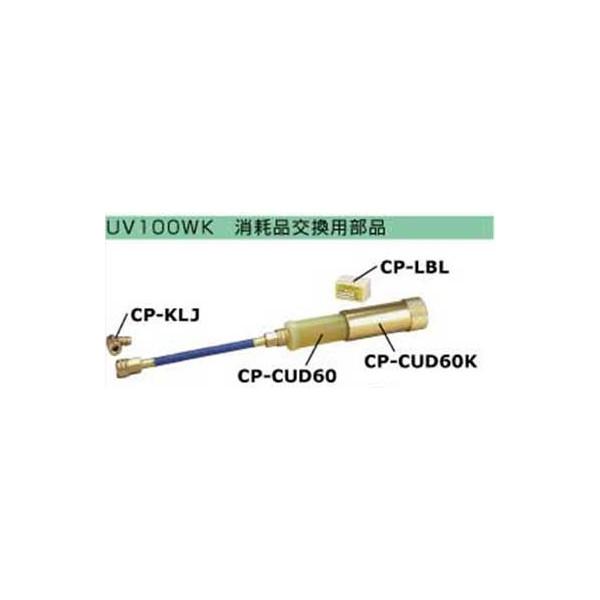 デンゲン カートリッジ蛍光剤 60ml(ハンドル付) CP-CUD60K 〈蛍光剤リークキット交換部品〉