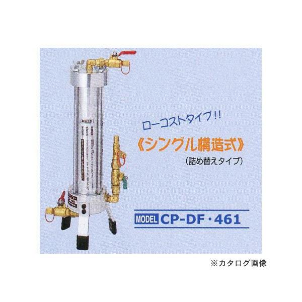 【代引不可】 デンゲン ドライフィルターユニット(シングル構造式) CP-DF461 【メーカー直送品】
