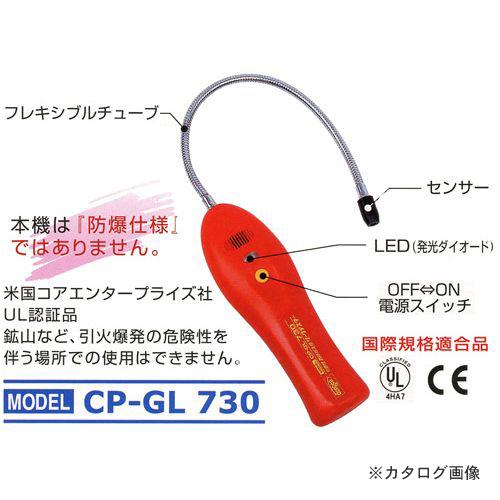 デンゲン フロンガスリークテスター CP-GL730