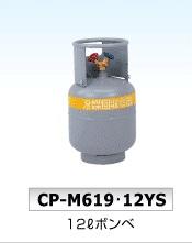 【代引不可】 デンゲン 回収ボンベ CP-M619-12YS 【メーカー直送品】