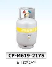 【代引不可】 デンゲン 回収ボンベ CP-M619-21YS 【メーカー直送品】