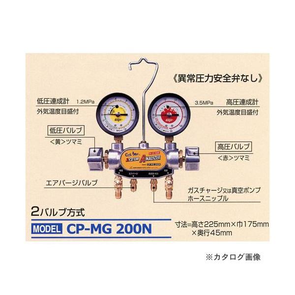 デンゲン マニホールドゲージ CP-MG200N デンゲン 〈2バルブ方式〉, ミナミダイトウソン:0b8db3c3 --- sunward.msk.ru