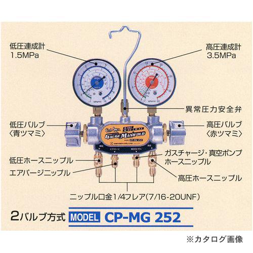デンゲン マニホールドゲージ CP-MG252 〈2バルブ方式〉