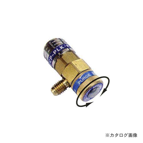 デンゲン Pバルブ式低圧カプラ CP-PLKF