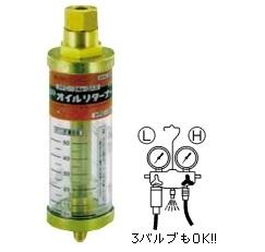 デンゲン オイルリターナー(低圧専用) CP-R-3F