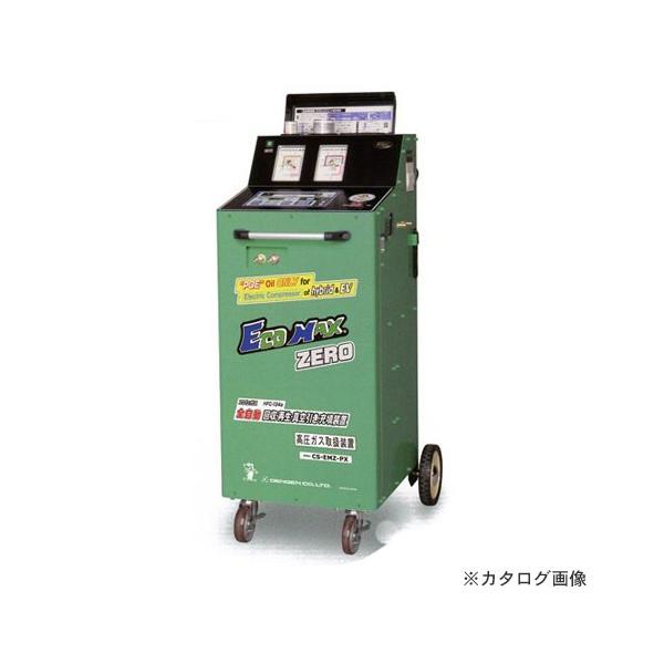 【代引不可】 デンゲン 全自動回収・再生・真空引き・充填装置 CS-EMZ-PXH 〈プリンター付〉 【メーカー直送品】