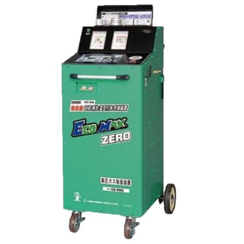【代引不可】 デンゲン 全自動フロンガス回収・再生・真空引き・充填装置 CS-EMZ 〈エコマックスゼロ プリンター無し〉 【メーカー直送品】