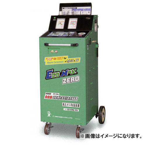 【代引不可】 デンゲン 全自動回収・再生・真空引き・充填装置 CS-EMZH 〈プリンター無し〉 【メーカー直送品】