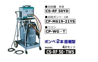 【代引不可】 デンゲン フロンガス回収装置 CS-RF50TWS 【メーカー直送品】