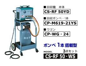 【代引不可】 デンゲン フロンガス回収装置 CS-RF50WS 【メーカー直送品】