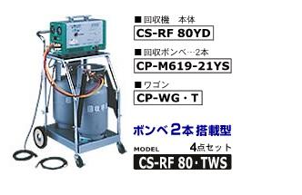 【代引不可】 デンゲン フロンガス回収装置 CS-RF80TWS 【メーカー直送品】
