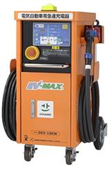 【直送品】 デンゲン EV用急速充電器(EV-MAX) DEV-10KW