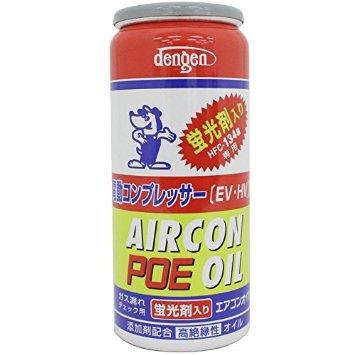 デンゲン 蛍光剤入り POEオイル入りガス缶(12本入り) OG-1040KFH 〈ハイブリッド車用〉
