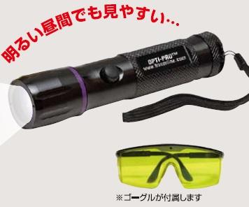 デンゲン LED 紫外線ライト TP-8610 〈オプティ-マックス400〉